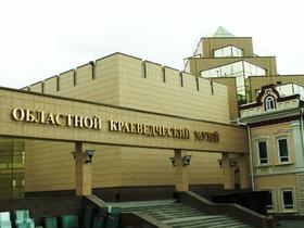 Челябинский краеведческий музей в нынешнем году отметит 90-летний юбилей