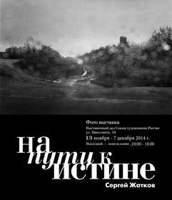 Сергей Жатков. «На пути к истине»
