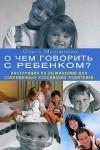 О чем говорить с ребенком? Инструкция по выживанию для современного российского родителя