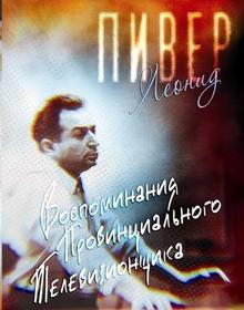 """""""Воспоминания провинциального телевизионщика"""". Леонид Пивер"""
