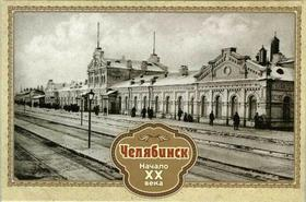 Челябинск: взгляд в прошлое