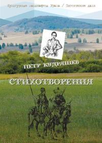 "Представляем книгу: ""Петр Кудряшёв. Стихотворения"""