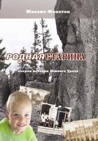 «Родная старина: очерки истории Южного Урала». Михаил Фонотов