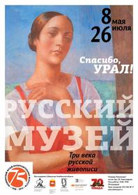 Русский музей порадует южноуральцев