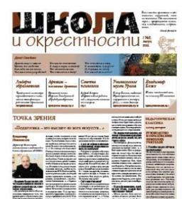 """Увидел свет второй номер газеты """"Школа и окрестности"""""""