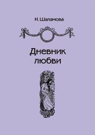Нина Шаламова. Дневник любви