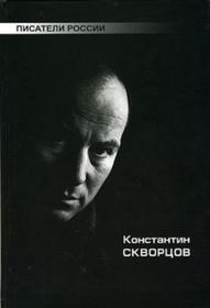 Издательство «Абрис» в серии «Писатели России» выпустило книгу «Константин Скворцов»