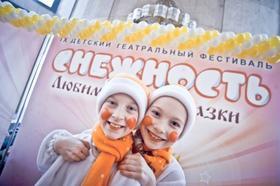 Фестиваль «Снежность» стартует на Южном Урале