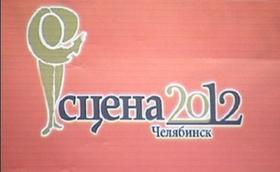 """В Челябинске завершился фестиваль """"Сцена-2012"""""""