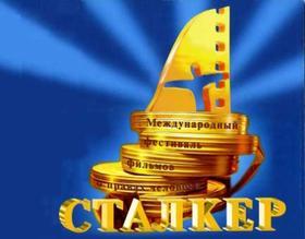 В Челябинске состоится благотворительный показ фильмов XVIII Международного кинофестиваля «Сталкер»