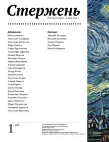 В Челябинске вышел журнал молодой поэзии «Стержень»