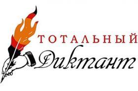 Подготовка к «Тотальному диктанту-2015» началась в Челябинске