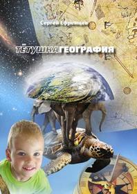 «Тетушка-География». Сергей Ефремцев