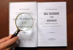 """Потомки Теплоухова и Колбина получили """"Весь Челябинск"""""""