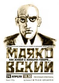 Юным челябинцам  расскажут о Маяковском
