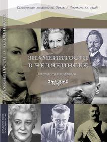 Представляем книгу: «Знаменитости в Челябинске»