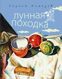 Книга избранной прозы
