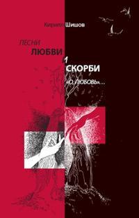 Сборник лирики и поэма-роман
