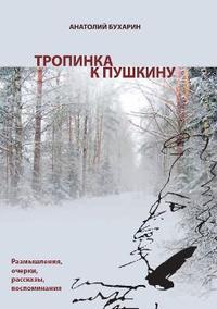 Анатолий Бухарин. Тропинка к Пушкину (скачать книгу)