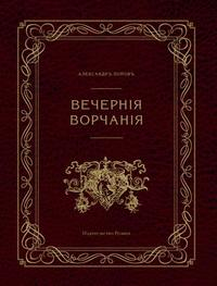 Александр Попов: «Не принят» – это про меня.